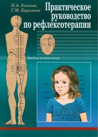 Купить книгу Практическое руководство по рефлексотерапии Усакова Н. А. , Каримова Г. М. в интернет-магазине Ариаварта