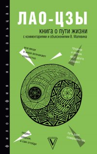 Книга о Пути жизни (Дао-Дэ цзин).