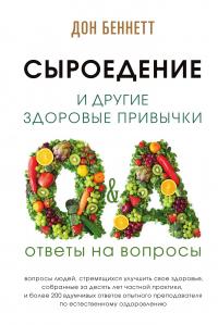 """Электронная книга """"Сыроедение и другие здоровые привычки. Ответы на вопросы""""."""