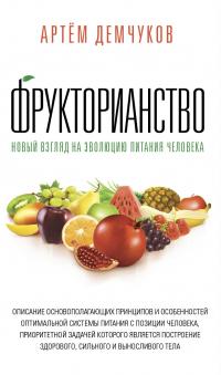 """Электронная книга """"Фрукторианство. Новый взгляд на эволюцию питания человека""""."""