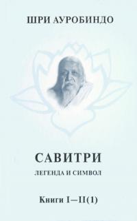 Савитри. Легенда и Символ. Том 1. Книги I, II (часть 1).