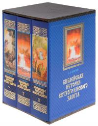 Библейская история Ветхого и Нового Завета (комплект в 3 томах).