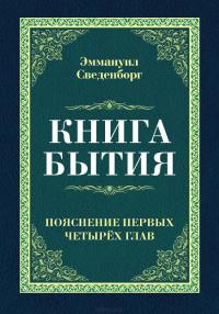 Книга Бытия.