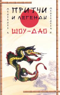 Притчи и легенды Шоу-Дао.