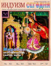Журнал Индуизм сегодня (Октябрь/Ноябрь/Декабрь 2017).