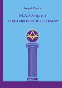 М. А. Осоргин и его масонское наследие.
