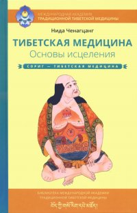 Тибетская медицина. Основы исцеления.