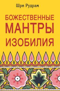 Божественные Мантры Изобилия.