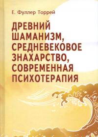 Древний Шаманизм, Средневековое Знахарство, Современная Психотерапия.