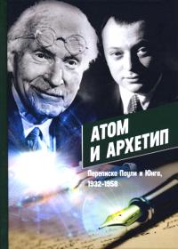 Атом и Архетип.