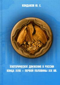 Эзотерическое движение в России конца XVIII — первой половины XIX вв.