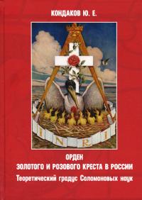 Орден золотого и розового креста в России.
