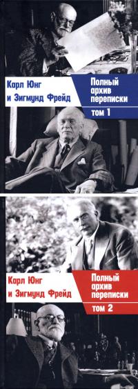 Карл Юнг и Зигмунд Фрейд. Полный архив переписки (в 2-х томах).