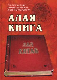 "Алая книга. ""Лал Китаб""."