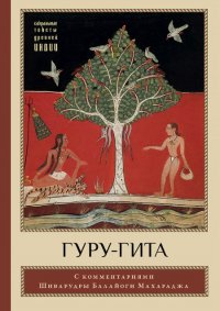 """Гуру-гита"" с комментариями Шиварудры Балайоги."