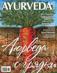 Журнал Аюрведа и йога №8 (2018).