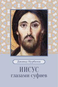 Иисус глазами суфиев.