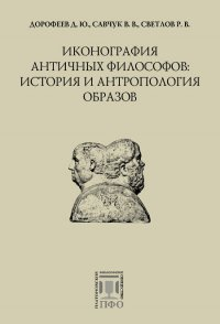 Иконография античных философов.