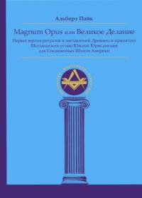 Magnum Opus или Великое Делание.