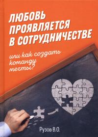 Любовь проявляется в сотрудничестве, или Как создать команду мечты.