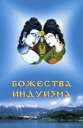Купить книгу Божества индуизма в интернет-магазине Ариаварта