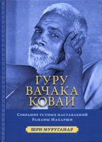 Гуру Вачака Коваи.