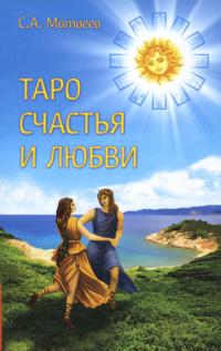 Таро счастья и любви.