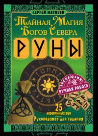 Руны. Тайная магия богов Севера. 25 деревянных рун и руководство для гадания.