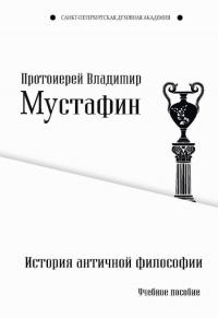 История античной философии.