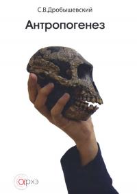 Антропогенез.