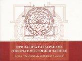 Купить книгу Шри Лалита Сахасранама (Тысяча имен богини Лалиты) в интернет-магазине Ариаварта