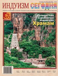 Журнал Индуизм сегодня (Октябрь/Ноябрь/Декабрь 2018).