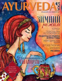 Журнал Аюрведа и йога №2 (2016-2017).