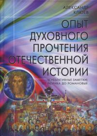 Опыт духовного прочтения Отечественной истории (субъективные заметки).