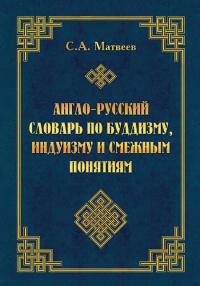 Англо-русский словарь по буддизму, индуизму и смежным понятиям.