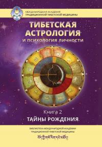 Тибетская астрология и психология личности. Книга 2.