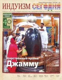 Журнал Индуизм сегодня (Январь/Февраль/Март 2019).