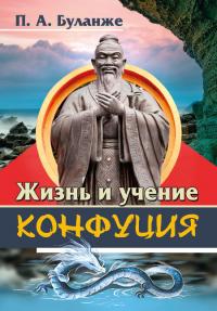 Жизнь и учение Конфуция.