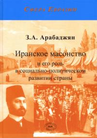 Иранское масонство и его роль в социально-политическом развитии страны (от истоков по начало XX века).