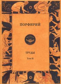 Труды. Том II.