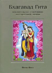 Бхагавад Гита. Пленительное сокровище бессмертной любви. Песнь Бога.