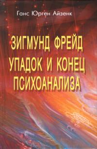Зигмунд Фрейд. Упадок и конец психоанализа.