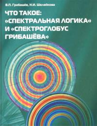 """Что такое: """"Спектральная логика"""" и """"Спектроглобус Грибашева""""."""
