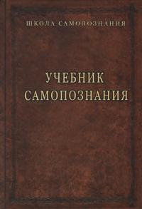 Учебник самопознания.
