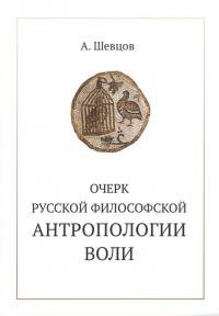 Очерк русской философской антропологии воли (мягкий переплет).