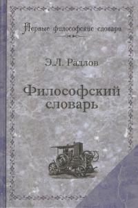 Философский словарь (твердый переплет).