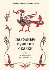 Народные русские сказки в изложении Полевого П. Н..
