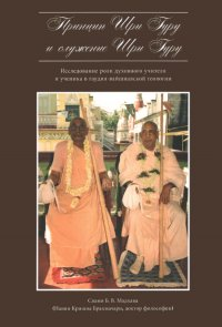 Принцип Шри Гуру и служение Шри Гуру.