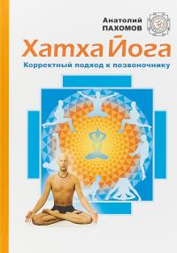Хатха-йога: корректный подход к позвоночнику.