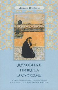 Духовная нищета в суфизме.